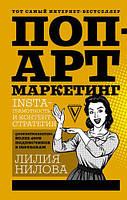 Поп-арт маркетинг: Insta-грамотность и контент-стратегия. Лилия Нилова