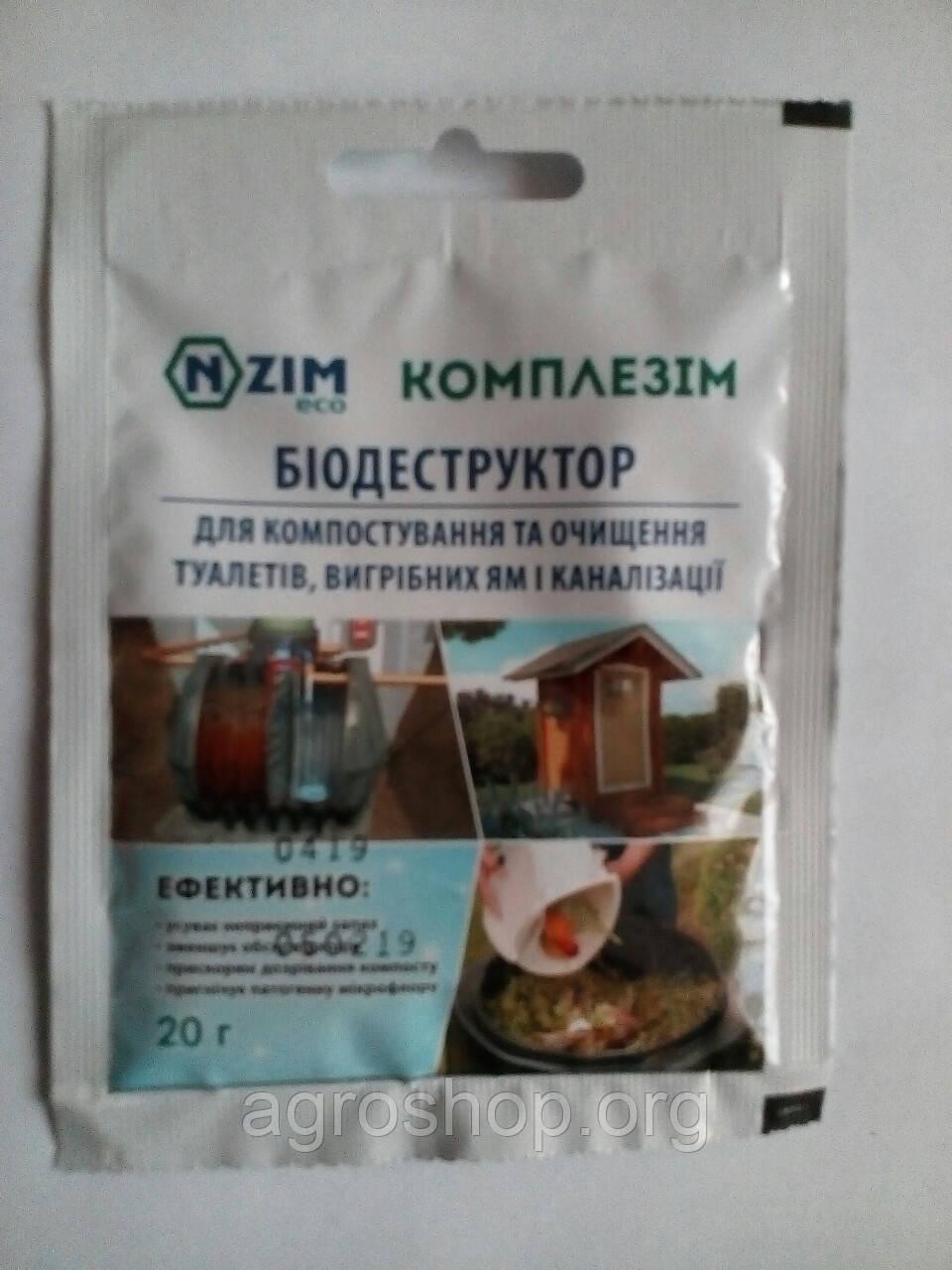 Комплезим, препарат биодеструктор для септиков 20 г.