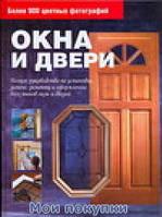 Окна и двери. Полное руководство по установке, ремонту и оформлению всех типов