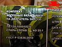 Вкладыши коренные 0,25 ЗИЛ 130 АО20-1 (пр-во ЗПС, г.Тамбов). ТА.130-1000102-Б. Ціна з ПДВ. , фото 6