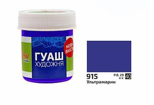 Гуашь художественная Ультрамарин 40 мл Rosa Studio 323915