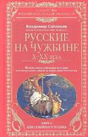 Русские на чужбине. Неизвестные страницы истории