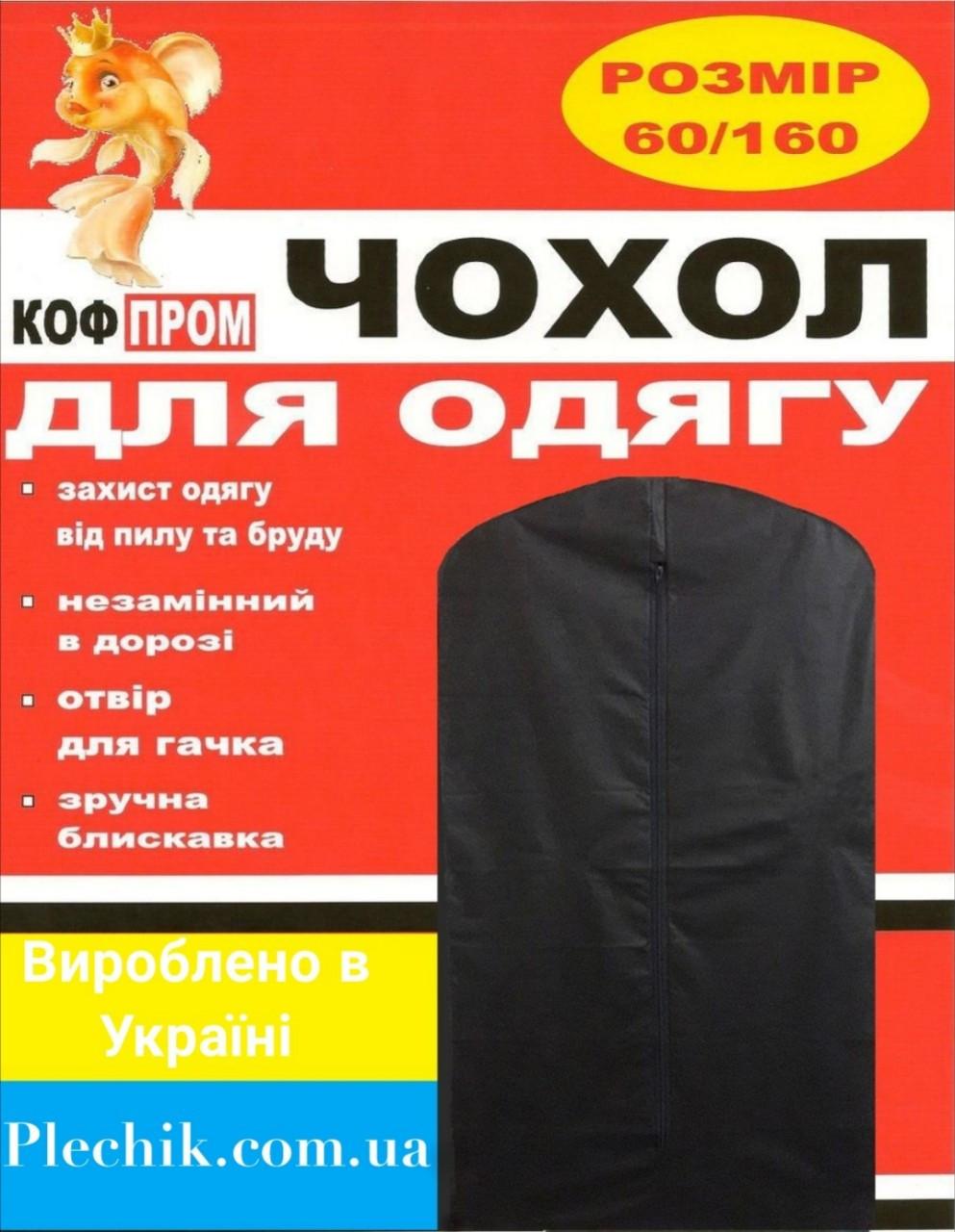Чехол для хранения одежды флизелиновый на молнии бежевого цвета, размер 60*160 см