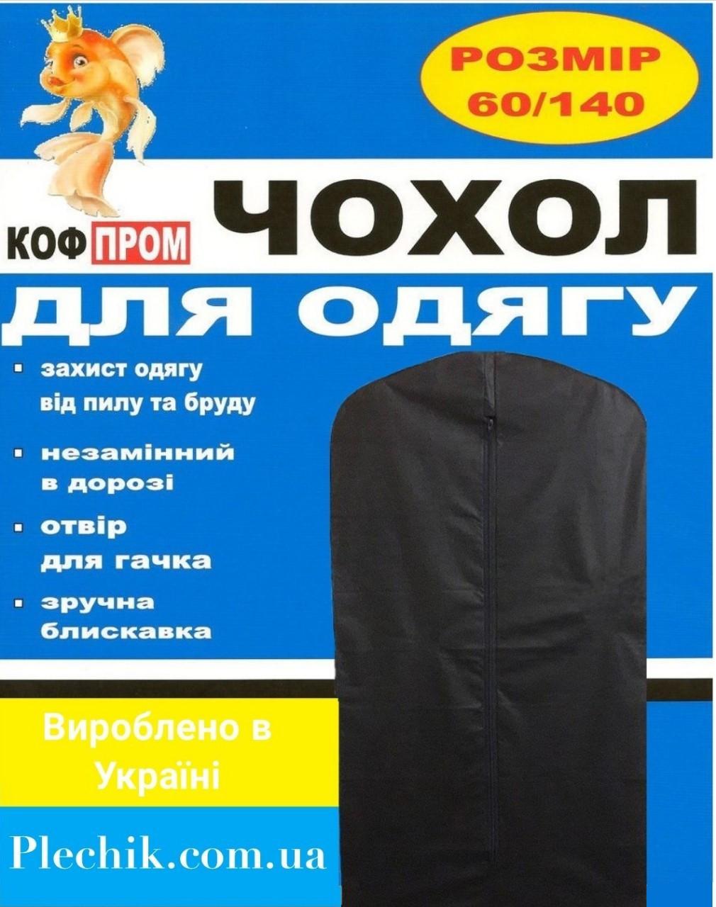 Чехол для хранения одежды флизелиновый на молнии коричневого цвета, размер 60*140 см