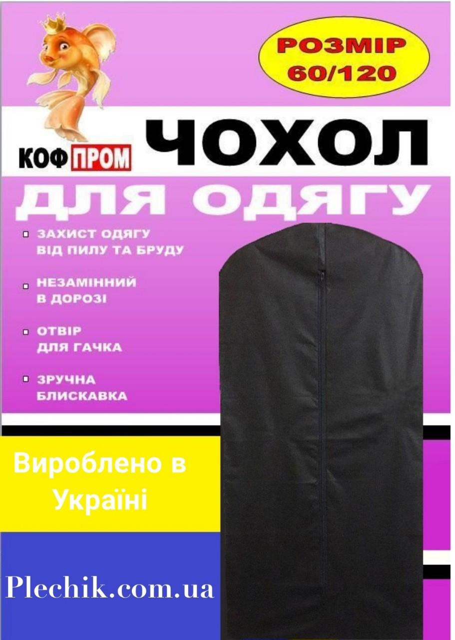 Чехол для хранения одежды флизелиновый на молнии коричневого цвета, размер 60*120 см