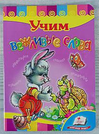 Книга Картонка КА5: Вчимо ввічливі слова 81971 Пегас Україна