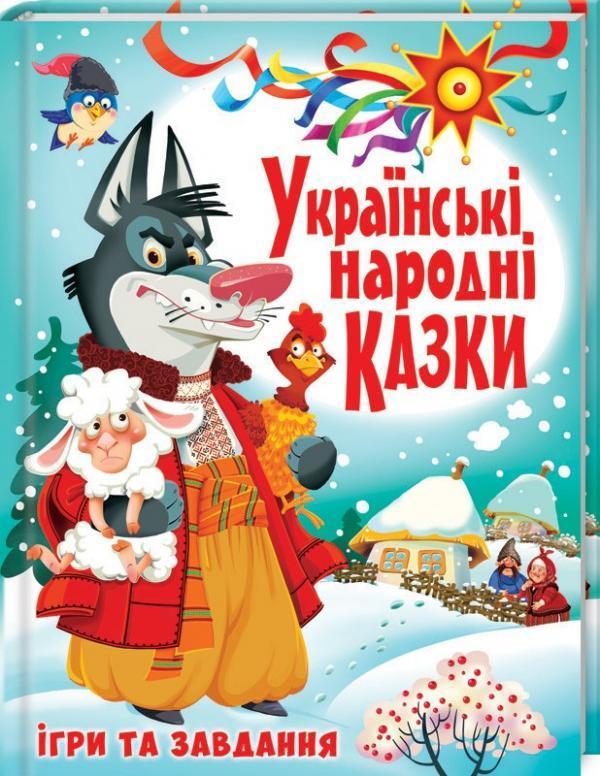 Українські народні казки. Ігри та завдання, Кристал Бук