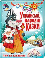 Українські народні казки. Ігри та завдання, Кристал Бук, фото 1
