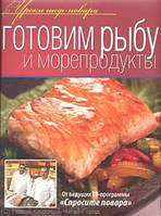 Коллектив авторов. коллектив. Готовим рыбу и морепродукты