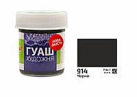 Гуашь художественная Черная 40 мл Rosa Studio 323914