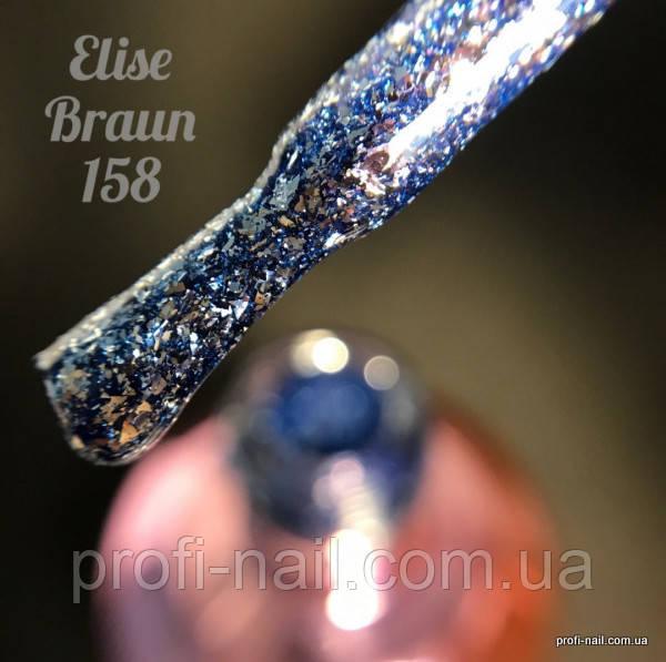 Гель лак Elise Braun № 158, 15 мл
