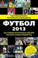 Яременко. Футбол - 2013