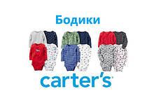 Детская одежда Картерс Carters Джимбори Gymboree GAP ГЭП Crazy8 SkipHop США
