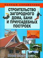 Белов. Строительство загородного дома, бани и приусадебных построек