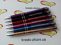 Именные ручки металлические (любой цвет)