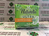 Гигиенические прокладки Naturella Ultra Normal 10 шт