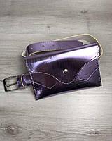 Фиолетовая женская сумка на пояс бананка перламутровая маленькая на кнопке, фото 1