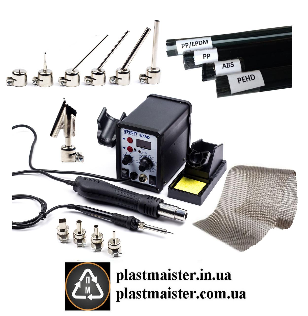 Аппарат для пайки пластика 2 в 1 - 878D+ 11 сопел + пластик + сетка