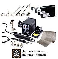 Аппарат для пайки пластика 2 в 1 - 878D+ 11 сопел + пластик + сетка, фото 1