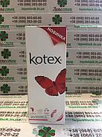 Прокладки ежедневные KOTEX ультратонкие 20 шт.