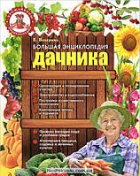 Большая энциклопедия дачника (+ подарок)