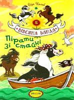 """Кольб вівсяна банда книга 5 пірати зі стайні книга  """"школа"""""""