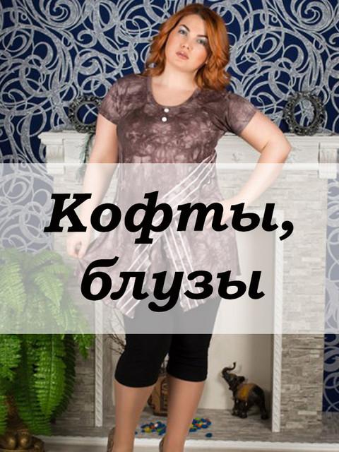Кофты, блузы больших размеров