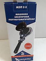 Ключ закаточный полуавтомат МЗР-3 г. Кременчуг. (Заводской оригинал)