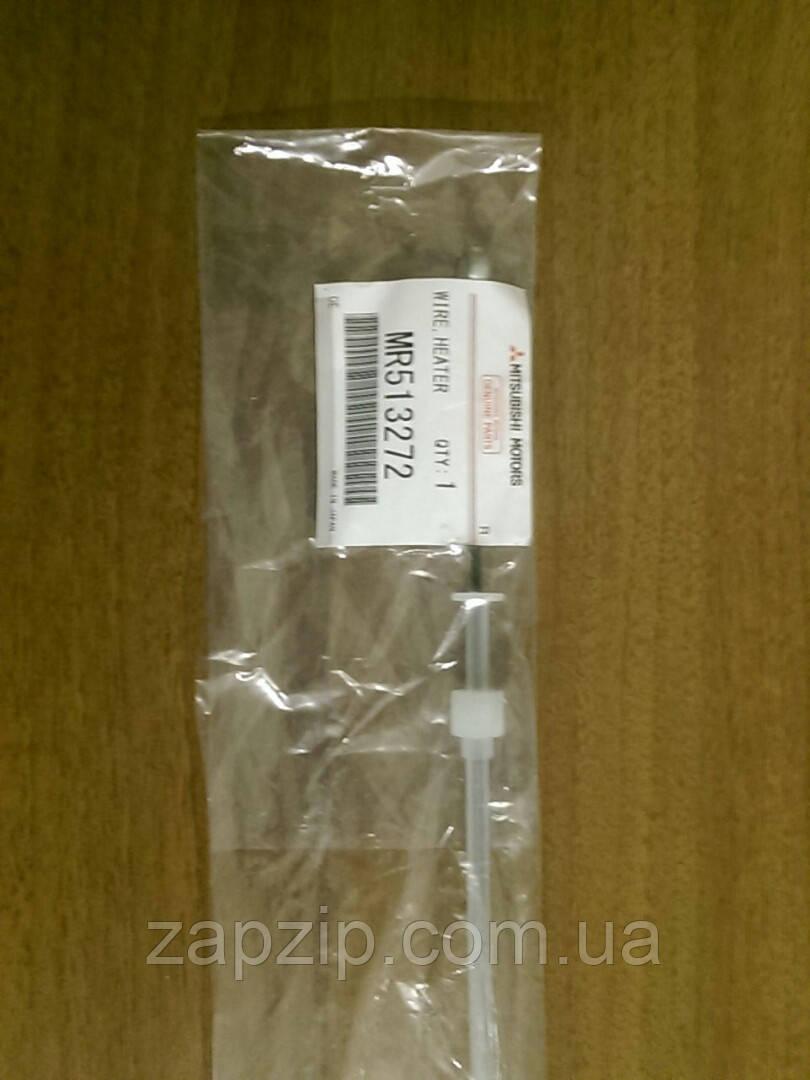 Трос перемикання температури обігрівача MMC - MR513272