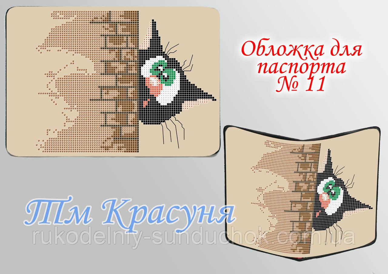 Обкладинка на паспорт під вишивку ТМ Красуня №11