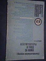 Аккумуляторы и уход за ними. Пособие аккумуляторщику. Деордиев.  К, 1985.