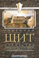Каменный щит отечества. Старая Ладога, Копорье, Выборг, Ивангород, Щлиссельбург, Ландскрона-Ниеншанц