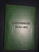 Топливозаправщик ТЗА-7,5-500А. Техническое описание, инструкция по эксплуатации. 1975
