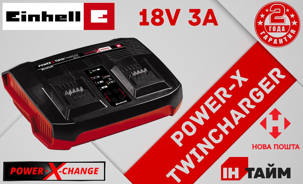 (Power X-Change) Зарядное устройство Einhell 18V Power-X-Twincharger 3 A  (4512069)