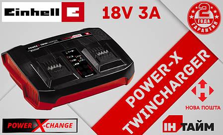 (Power X-Change) Зарядное устройство Einhell 18V Power-X-Twincharger 3 A  (4512069), фото 2
