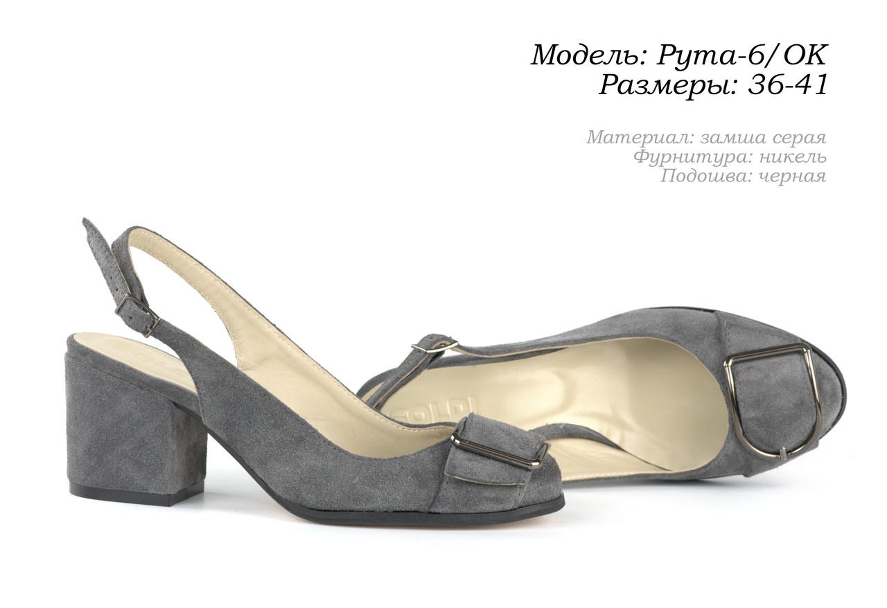 Замшевые туфли на устойчивом каблуке.
