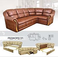 Кутовий диван Редфорд 31, фото 1