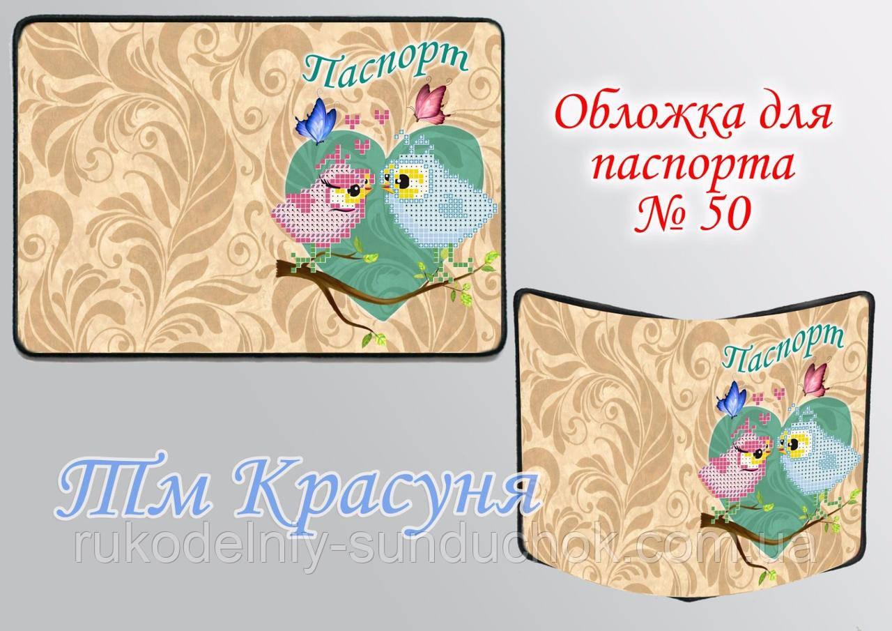 Обкладинка на паспорт під вишивку ТМ Красуня №50