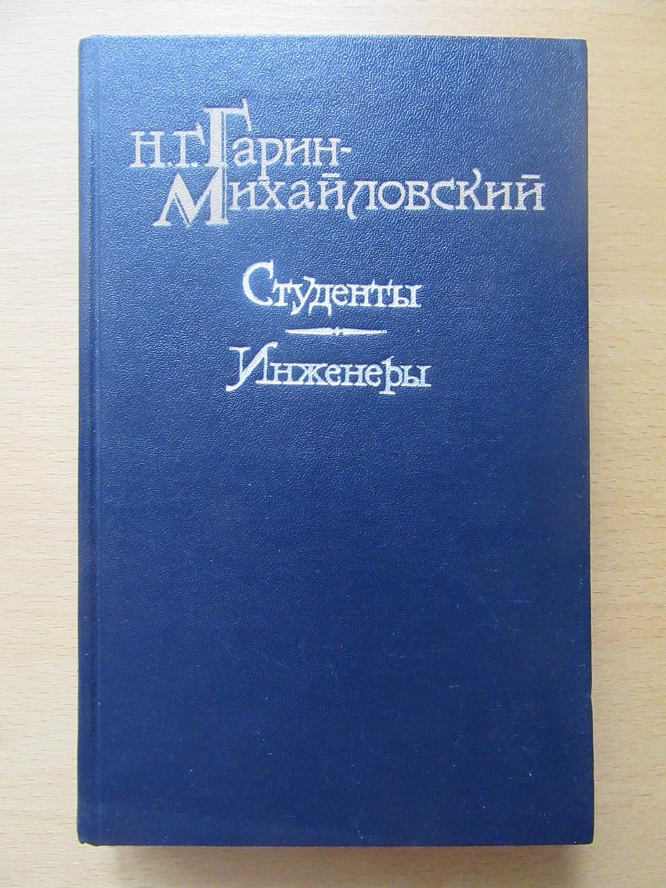 Н.Г.Гарин-Михайловский. Студенты. Инженеры