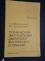 Техническая эксплуатация двигателей внутреннего сгорания. Вешкельский, Л, 1986.
