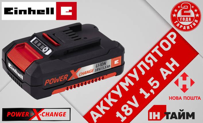 (Power-X-Change) Аккумулятор Einhell 18V 1,5 Ah, фото 2