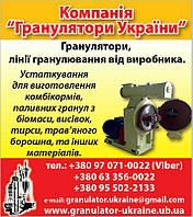 Блок грануляции, линия гранулирования 1000 кг\час, фото 1