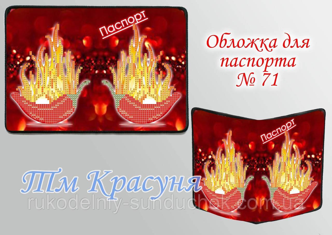 Обложка на паспорт под вышивку ТМ Красуня №71