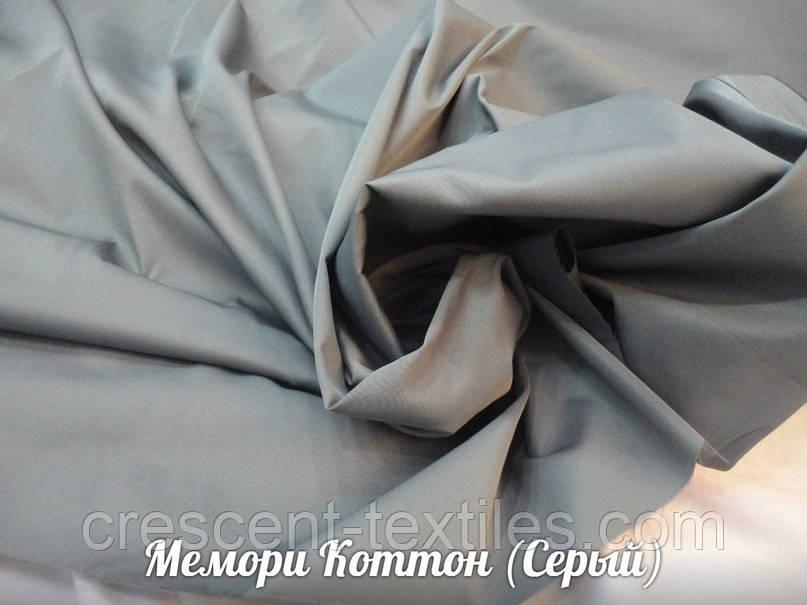 Мемори Коттон (Серый)