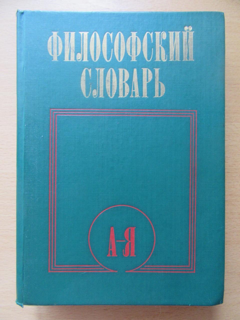 Философский словарь. 5-е издание