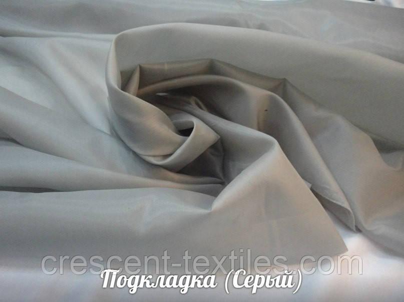 Подкладка\Нейлон Т170 (Серый)