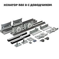 Раздвижная система для шаф купе Новатор 880D c ДОВОДЧИКОМ
