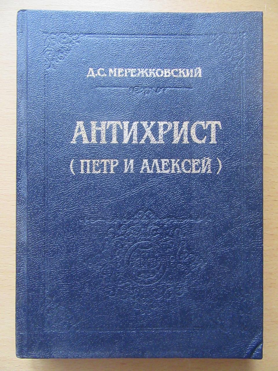 Д.С.Мережковский. Антихрист (Петр и Алексей). Роман