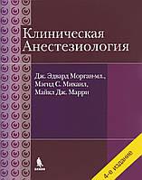 Клиническая анестезиология. 4-е изд, объединённый том. Дж. Майкл Морган, Мэгид С. Михаил Майкл Дж. Марри