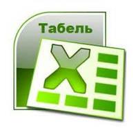 Табель (внешняя печатная форма для Бухгалтерия для Украины, редакция 2.0.)